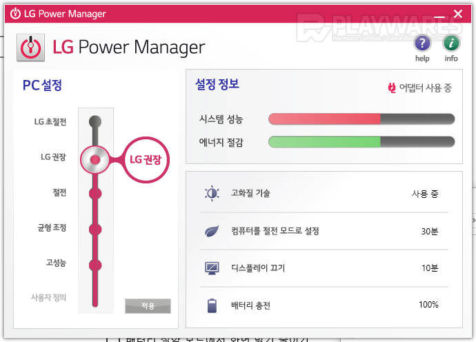 re_lgPowerManager01.jpg